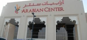 اربيان سنتر – المركز العربى