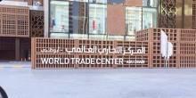 المركز التجاري العالمي