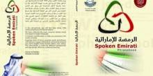 تعلم اللهجة الإماراتية مع كتاب الرمسة