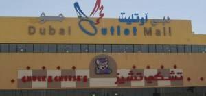 دبي اوتلت مول