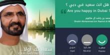 حاكم دبي يسأل السكان: هل أنتم سعداء؟