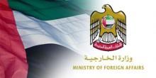 الخارجية الإماراتية تحذر من إعصار باتريسيا بالمكسيك
