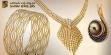 مجوهرات شطاف
