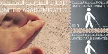 بريد الإمارات يطلق طوابع بريدية للمكفوفين