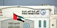 الإمارات: 24 ساعة كانت كافية للإطاحة بعصابة كبيرة