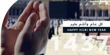 موقع زووم الإمارات يتمنى لكم عام هجري سعيد