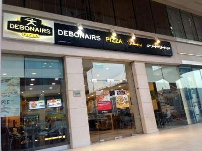 مطعم ديبونيرز بيتزا-الجرهود