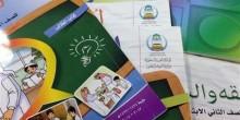 وزارة التربية تعمل على وضع مناهج جديدة لخمسة صفوف دراسية