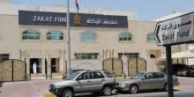 """جائزة """"نافس للإبتكار الزكوي"""" أحدث مستجدات صندوق الزكاة الإماراتي"""