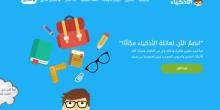 مجموعة أذكياء تطلق أكبر موقع تعليمي في العالم العربي