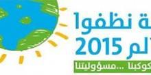 دبي تفتتح فعاليات حملة نظفوا العالم 2015