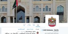 سفارة الامارات في برلين تحذر رعاياها