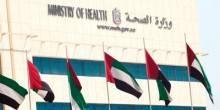 وزارة الصحة تؤكد سلامة الإمارات من الكوليرا