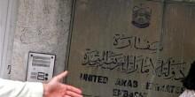 سفارة الإمارات في فرنسا تحث مواطنيها على التعاون