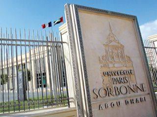 جامعة-السوربون-أبوظبي
