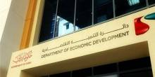 إعادة 437 ألف درهم لمستهلك من قبل دائرة التنمية الإقتصادية بدبي