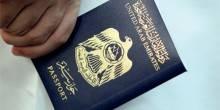 اكتمال جميع إجراءات إعفاء مواطني الإمارات من تأشيرة الشنغن