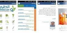 تطبيق جديد للتواصل المباشر مع طبيبك الخاص في الإمارات