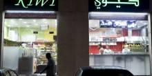 كيوي: مطعم في أبوظبي يقدم وجبات طعام مجانية