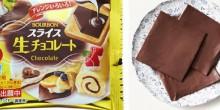بالصور: شوكولاتة على شكل شرائح تنافس الجبن!