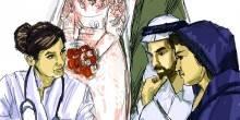 الصحة تطلق الدليل الإرشادي المحدث لخدمة المقبلين على الزواج