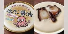 آيس كريم جديد بنكهة السمك في اليابان