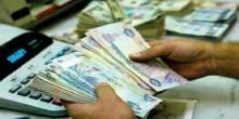 مصرف الإمارات المركزي يعلن ارتفاع الدرهم بنسبة 10%