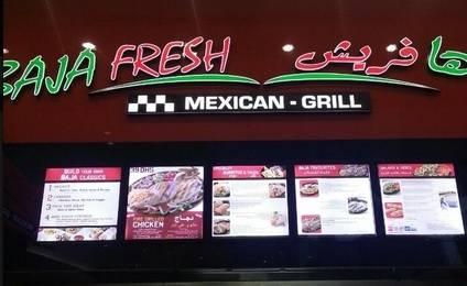 مطعم باجا فريش-مرديف