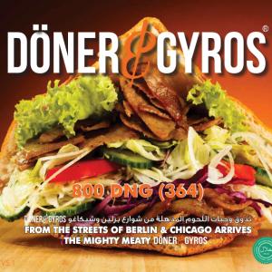 مطعم دونر وغايروس – دي اي اف سي