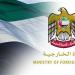 وزارة الخارجية الإماراتية تحذر مواطنيها في أندونيسيا وتركيا