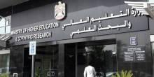الإمارات ترفع رواتب المبتعثين رغم انخفاض أسعار النفط