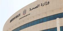 وزارة الصحة تعتمد 79 دواء تكميلي جديد
