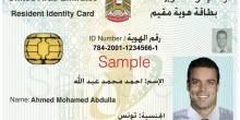 احذر من انتهاء صلاحية بطاقة هويتك وأنت في الإمارات