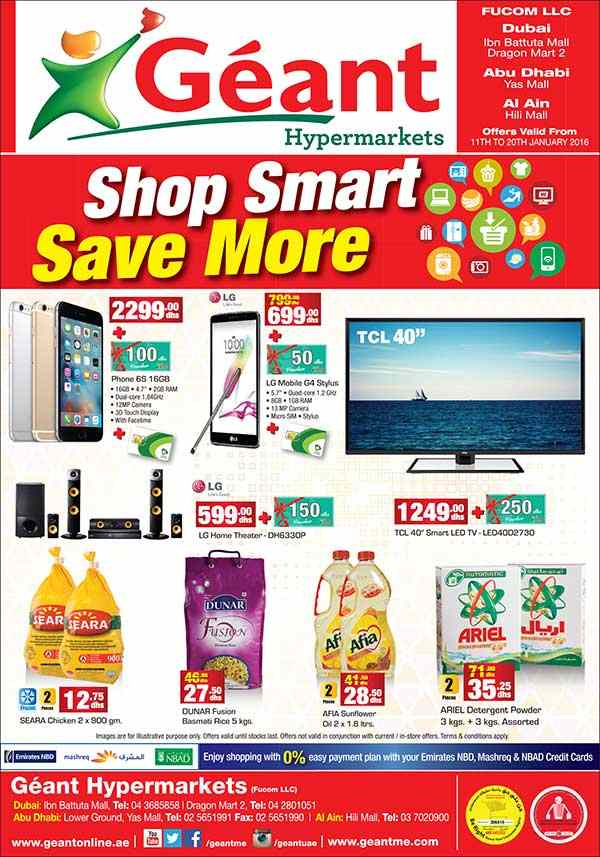 عروض جيان shop smart save more