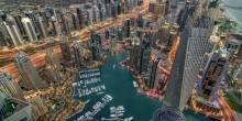 الإمارات تحتل لقب الأقل خطورة في الاستثمار على مستوى الشرق الأوسط