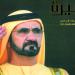 إطلاق كتاب يوثق أبرز نشاطات حاكم دبي لعام 2015