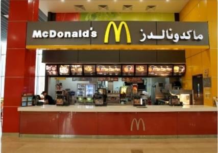 مطعم ماكدونالدز -دبي لاند
