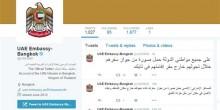 سفارة الإمارات في بانكوك تدعوا لحمل صورة جواز السفر أثناء التنقل