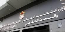 التعليم العالي تطلق حملة توعوية بمخاطر الاستخدام الغير آمن للإنترنت في الإمارات
