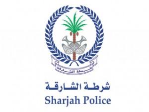 شرطة-الشارقة
