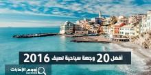 أفضل 20 وجهة سياحية لصيف 2016