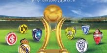 بطولة حمدان بن محمد الدولية السادسة لكرة القدم تحت 17 سنة