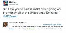 مصرف الإمارات المركزي يطرح ورقة 200 درهم خاصة بالمكفوفين