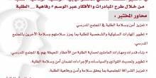 وزارة التربية تدعو للمشاركة في هاشتاق #رفاهية_الطلبة