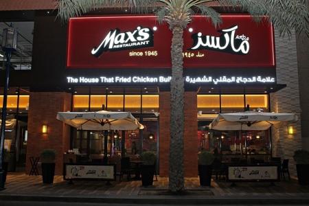 مطعم Max's Restaurant – Al Ghurair Centre