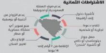 البوسنة تسمح بسفر السعوديين إليها ولكن بشروط!