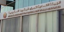 وزير الموارد البشرية يؤجل عطلة ذكرى الإسراء والمعراج إلى يوم الخميس 5 مايو