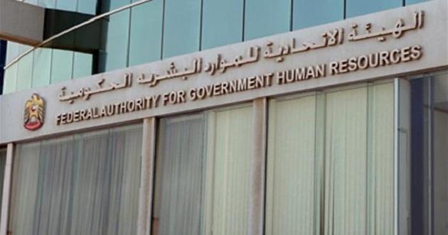 الهيئة-الاتحادية-للموارد-البشرية-الحكومية
