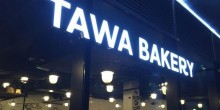 افتتاح مخبز تاوا الخالي من الغلوتين في إمارة أبوظبي