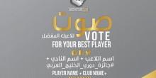 الجمهور يختار أفضل لاعب في دوري الخليج العربي الموسم الحالي